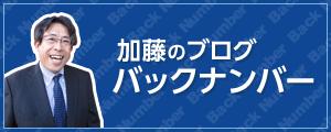 加藤のブログバックナンバー