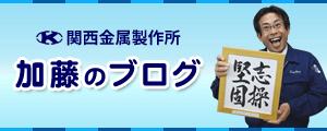 加藤のブログ