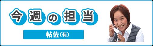 帖佐(有)